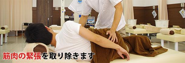 骨盤矯正の治療
